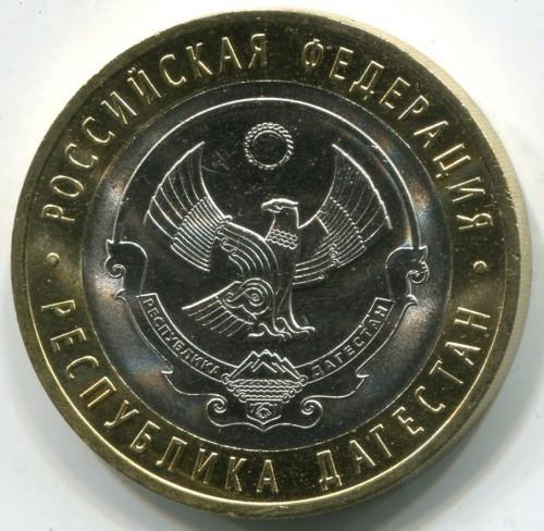 Продам 500 мешковых монет республика дагестан - 6500р только опт по одной не продаю